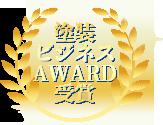 塗装ビジネスAWARD受賞