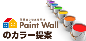 Paint Wallのカラー提案