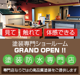 見て触れて体感できる塗装専門ショールームGRAND OPEN !!塗装防水専門店